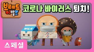 브레드이발소 | 코로나바이러스 퇴치영상 | 애니메이션/…