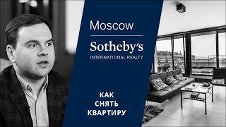 Смотреть видео Как арендовать элитную квартиру в Москве - Леонид Никитский онлайн