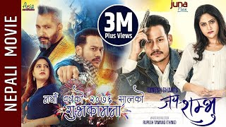 Jaya Shambhu - New Nepali Movie || Anoop Bikram Shahi, Barsha Siwakoti, Prashant Tamrakar