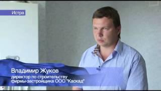 Фонд РЖС. О построенном микрорайоне в городе Истра Московской области