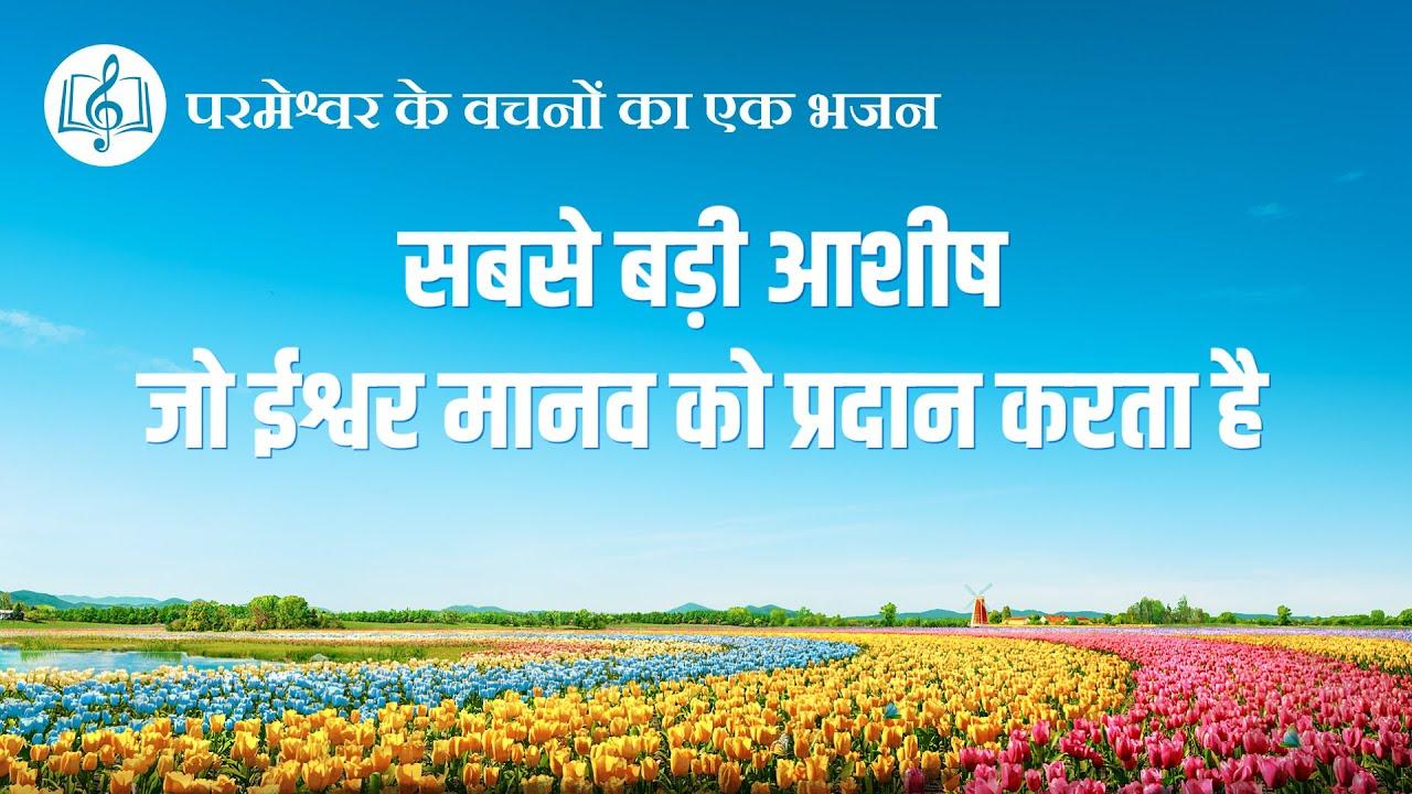 सबसे बड़ी आशीष जो ईश्वर मानव को प्रदान करता है | Hindi Christian Song With Lyrics