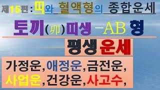토끼띠,AB형,가정운,애정운,사업운,금전운,건강운,  010/4258/8864