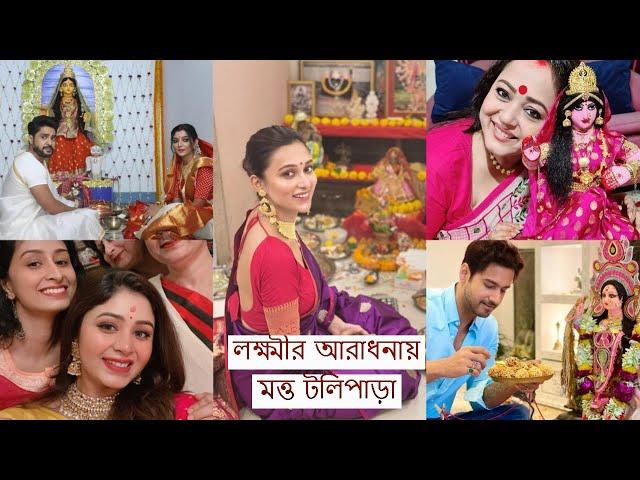 মিমি থেকে যশ, মা লক্ষ্মীর আরাধনায় টলি তারকারা |Tollywood Laxmi Puja | Laxmi Puja 2021| The News Nest