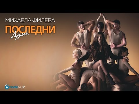 Mihaela Fileva - Posledni Dumi (Official Video)