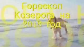 Гороскоп Козерога на 2018 год