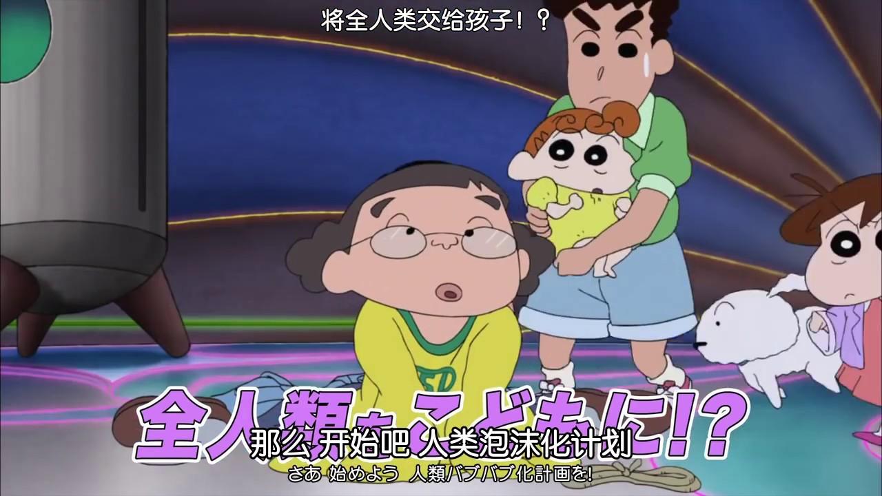 蠟筆小新新番中文版【坦白大會】&【不會拒決的媽媽】