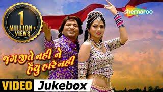 Jag Jite Nahi Ne Haiyu Hare Nahi  | Jukebox | Vikram Thakor | Mamta Soni | Superhit Songs