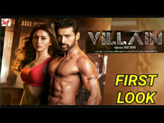 Villain (?????)   Official Trailer   Bengali Movie 2018   Ankush   Mimi   Rittika   Baba Yadav   SVF
