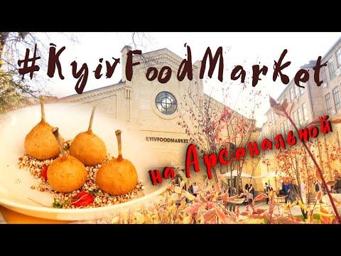 То самое место #KyivFoodMarket на Арсенальной. Где поесть в Киеве? Украинская кухня