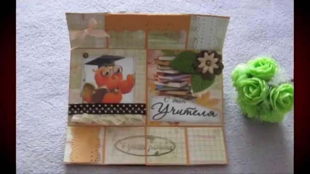 Как сделать легкую открытку на день учителя