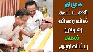 Kamal Haasan important Speech for DMK Alliance - Kamal | MK Stalin | Tamil News