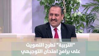 """علي حماد -  """"التربية"""" تطرح للتصويت أكثر من برنامج لامتحان التوجيهي"""