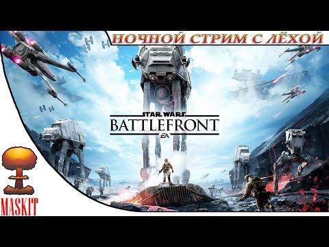видео: star wars battlefront  | Ночной Стрим с Лёхой