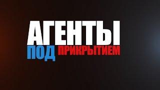 """Короткометражный фильм """"Агенты под прикрытием"""" часть первая"""