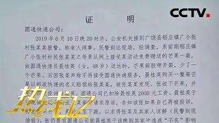《热线12》 20190613| CCTV社会与法