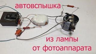видео импульсные лампы для вспышек