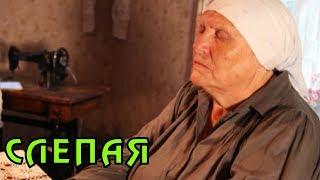 ПРИМЕТЫ ИЗ СЕРИАЛА СЛЕПАЯ. Часть 9. Приметы от Бабы Нины в каждой серии.