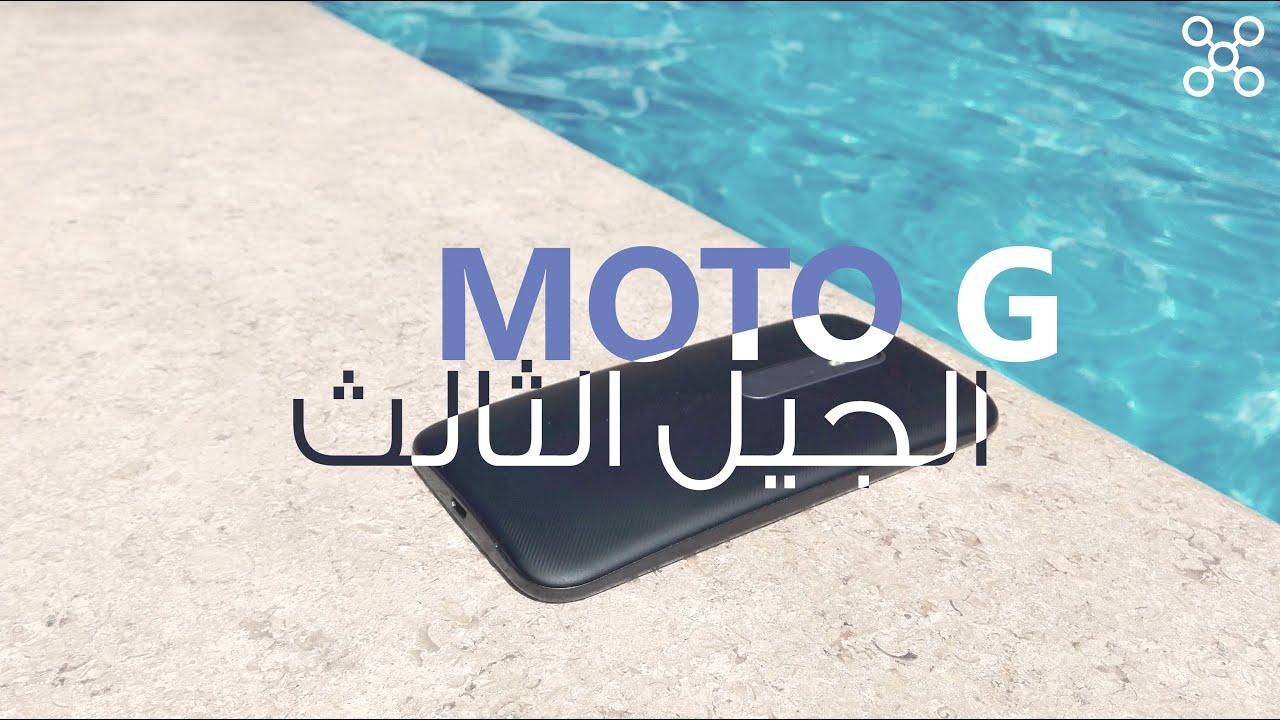 مراجعة موتو جي الجيل الثالث (2015)