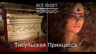 Тисульская Принцесса