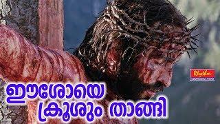Easoye Krooshum Thangi # Kurishinte Vazhi # Way Of The Cross Malayalam # Fr.Joseph Mavumkal