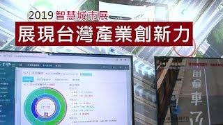 2019智慧城市展 展現台灣產業創新力