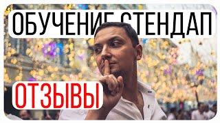 Обучение Стендап. Отзывы об Академии Комедии Алексея Ярцева