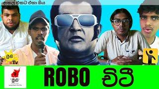 Robo Chitti | රොබෝ චිටී - Preethi PRODUCTIONS