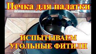 Печка для туризма и рыбалки своими руками  Испытание угольных фитилей
