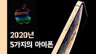 2020 아이폰12 라인업, 아이폰9 그리고 2021 포트없는 아이폰