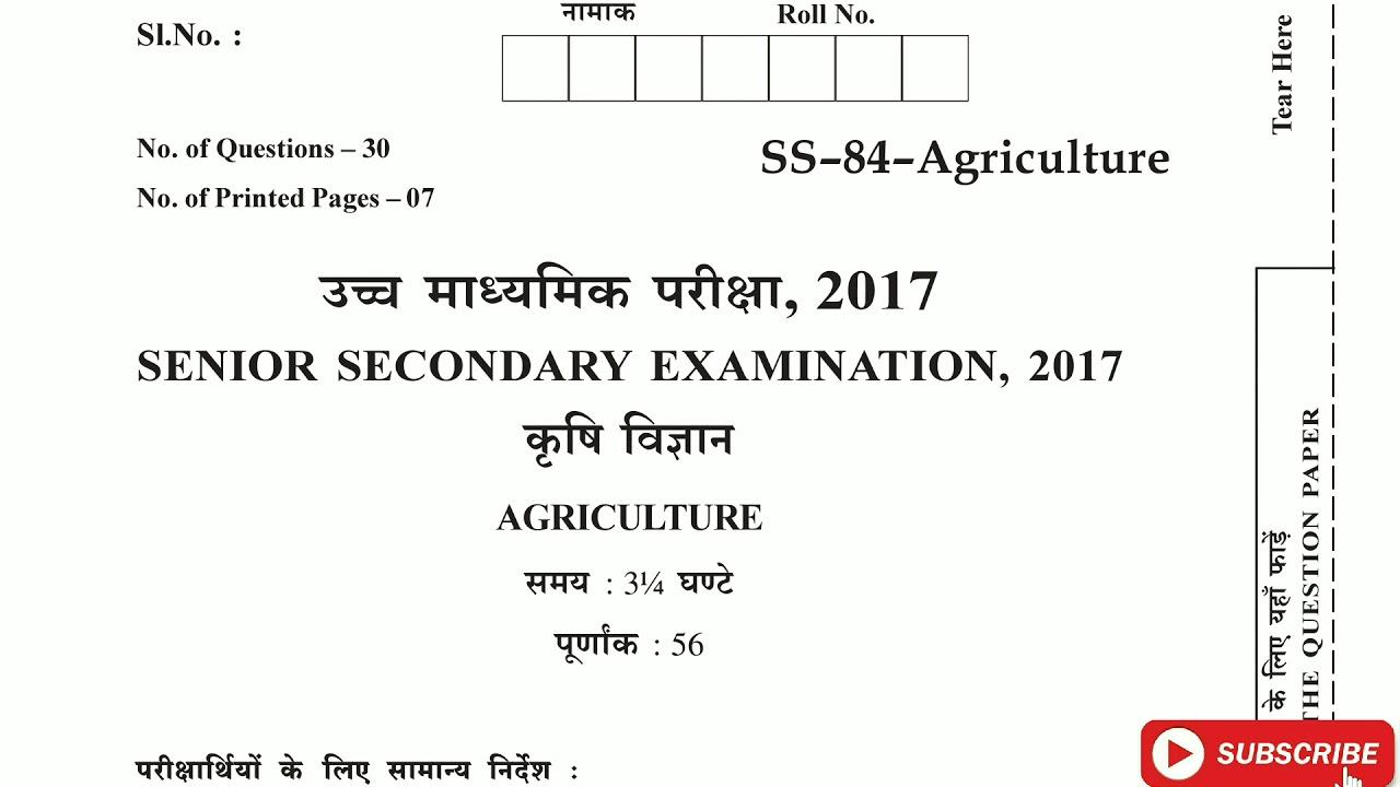 Agriculture Class 12 Question Paper  2018/ कक्षा 12 का कृषि विज्ञान का पेपर