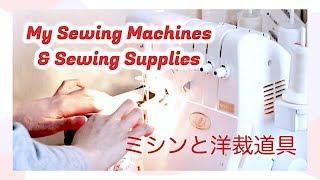 My Sewing Machines and Sewing Supplies / ミシンと洋裁道具ㅣmadebyaya