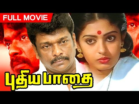 vijayakanth tamil full movies superhit tamil movies ilathalapathi vijay tamil movies vijay evergreen tamil movies vishnu tamil movie vijay tamil movie songs s.a. chandrashekhar tamil movies deva tamil movie songs ponnambalam tamil movies manorama tamil comedy movies manorama tamil movies tamil action movies yuvarani tamil movies yuvarani romantic songs tamil movies 1993 tamil superhit movies 150 days completed tamil movies blockbuster tamil movies tamil comedy movies tamil action movies rajinik for more movies please subscribe  http://goo.gl/ynpjpe    pudhea paadhai  is a 1989 tamil film written and directed by r. parthiban. parthiban's directorial debut, it features himself in the lead role as an inhumane ruffian who gets reformed by his r