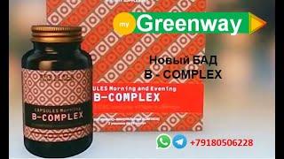 Новая продукция GreenWay. БАД B-COMPLEX. GreenWay - это ЗДОРОВЬЕ и ПРОЦВЕТАНИЕ!