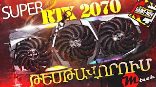 MSI RTX 2070 SUPER GAMING X TRIO - ԹԵՍԹԱՎՈՐՈՒՄ