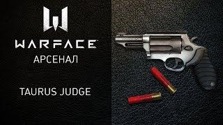 Warface: револьвер-дробовик за варбаксы Taurus Judge