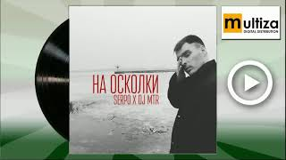 Serpo & DJ Mtr  На осколки