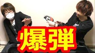 キヨ vs レトルト  『 やってしまった爆弾対決! 』