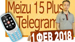 Новости IT. Telegram удалили, Nokia 3310 4G, Meizu 15 Plus
