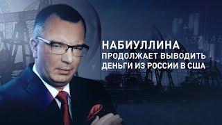 Набиуллина продолжает выводить деньги из России в США (Гость – Алексей Родзянко)