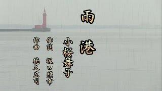 雨港♪小桜舞子 ♪カラオケ
