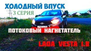 """Холодный впуск Lada Vesta, 3 часть """"Квинтэссенция колхоза"""""""