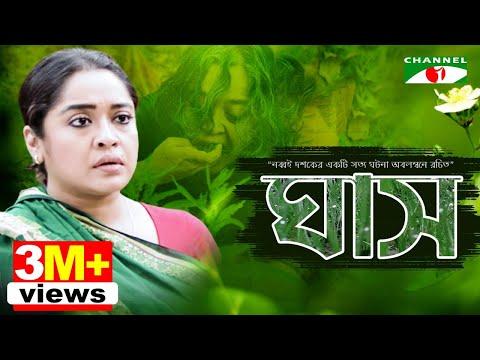 ঘাস |  GHASH | Eid Telefilm 2018 | Chumki | Ashok | Channel i Tv
