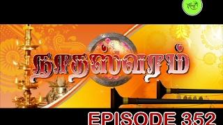 NATHASWARAM|TAMIL SERIAL|EPISODE 352
