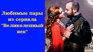 """7 любовных линий в сериале """"Великолепный век"""""""