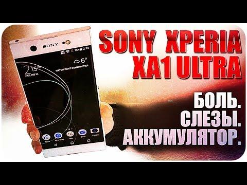 Sony Xperia XA1 Ultra Dual Обзор / Лопата от Sony не выдержала и дня?
