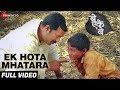 Ek Hota Mhatara - Be Eke Be Marathi Mp3 Video Song Download