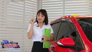 แนนไนตรัส EP3 รถ MAZDA 2 S-sport  สีแดง ปี 2013 เหมาะกับ Lifestyle คนรุ่นใหม่