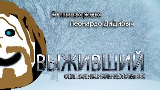 Выживший - Смотреть онлайн))0)