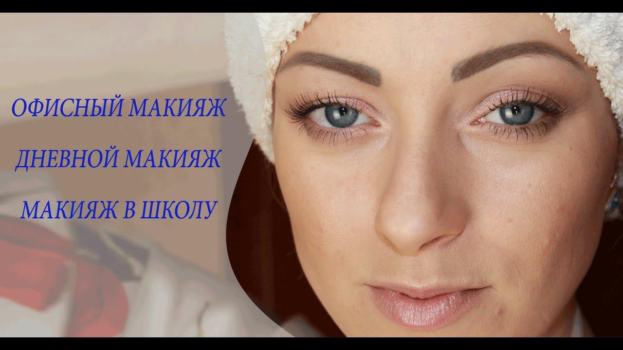 Легкий макияж в школу) - YouTube