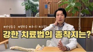 결국 추나로 만성통증, 협착증을 치료하게 된 이유?